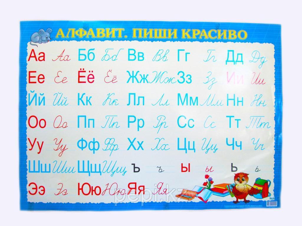 Плакат «Алфавит.Пиши красиво», русский.50*70 см
