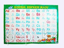 Плакат «Алфавит.Пиши красиво»казахский,50*70 см