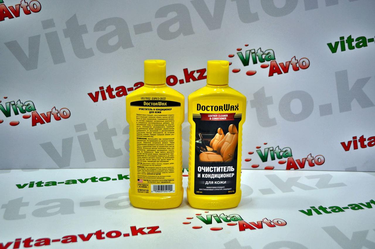 Очиститель и кондиционер для кожи