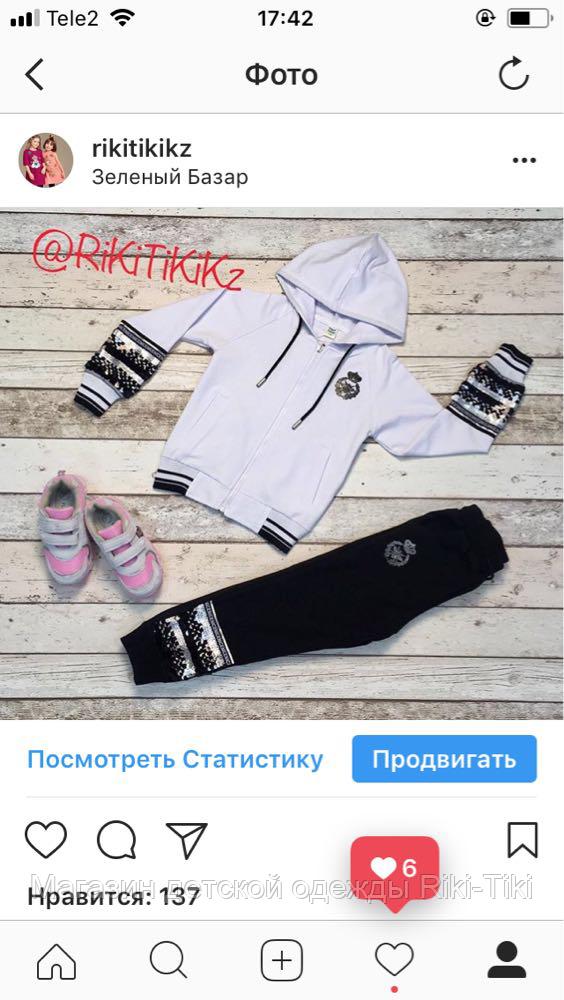 Спортивные костюм