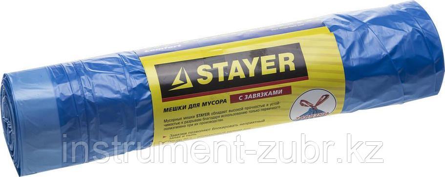 """Мешки для мусора STAYER """"Comfort"""" завязками, голубые, 30л, 20шт                                                                                       , фото 2"""