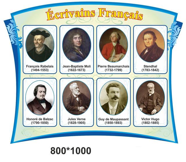 Кабинет французского языка