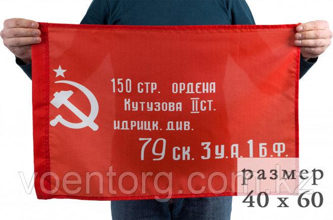 """Знамя победы"""