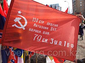 Знамя победы (копия) 90*135