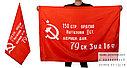 Знамя победы (копия) 90*135, фото 2