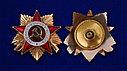 """Фрачный знак """"Орден ВОВ 1 степени""""., фото 3"""