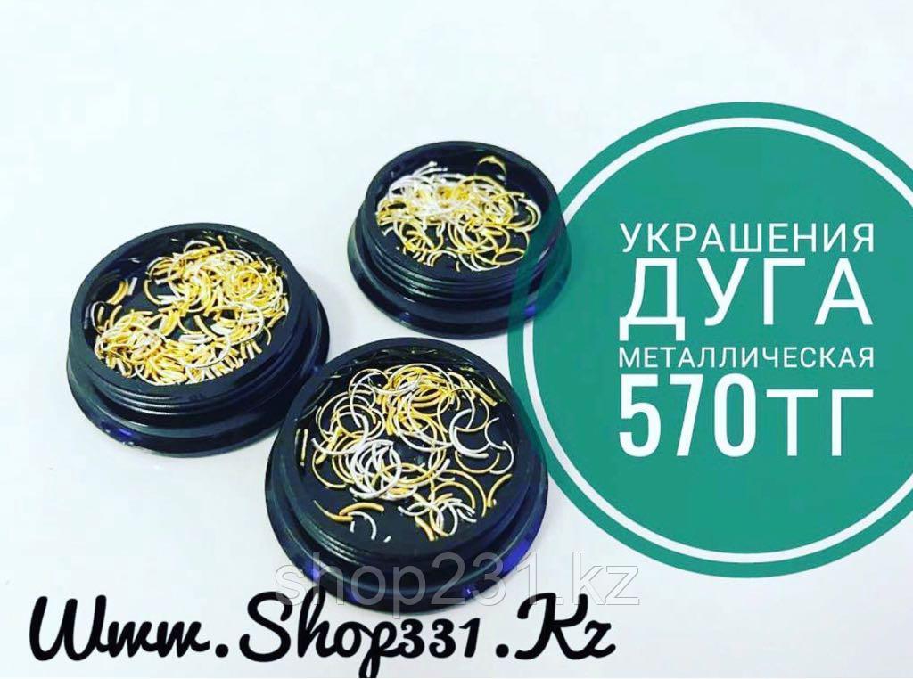 """Золотые украшений 3D """"Дуга"""""""