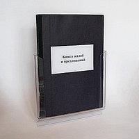 Карманы настенные для книг жал...