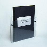 Карман настенный для хранения книги жалоб и предложений Модель: КС2-004 (ф)
