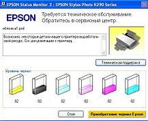 Требование тех.обслуживания обратитесь в сервисный центр Epson, фото 3