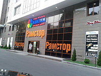 Наш магазин в г. Алмате в торговом центре Коктем