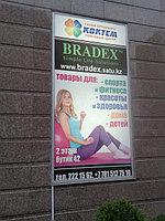 Торговый центр Коктем, магазин торговой марки BRADEX