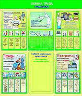 Плакаты для пищеблока, фото 1
