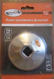 Съемник чашка для масляного фильтра 65мм, 14-гранный АвтоДело