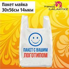 Пакет майка с логотипом 30х56см 14мкм