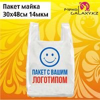 Пакет майка с логотипом (1 цвет) 30х48см 14мкм