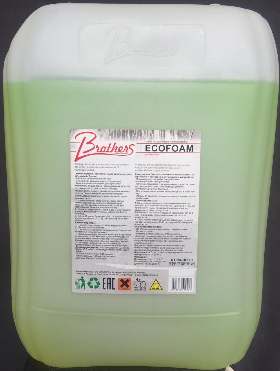 Бесконтактный шампунь для автомоек BROTHERS ECOFOAM (MA-FRA)