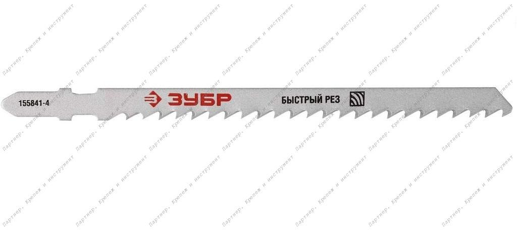 """(155841-4) Пилки ЗУБР """"ЭКСПЕРТ"""" для эл/лобзика Cr-V, по дереву, быстрый рез, EU-хвостовик, шаг 4мм,"""
