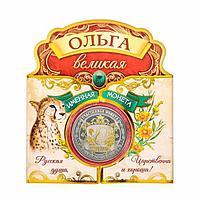 """Именная монета """"Ольга"""", фото 1"""