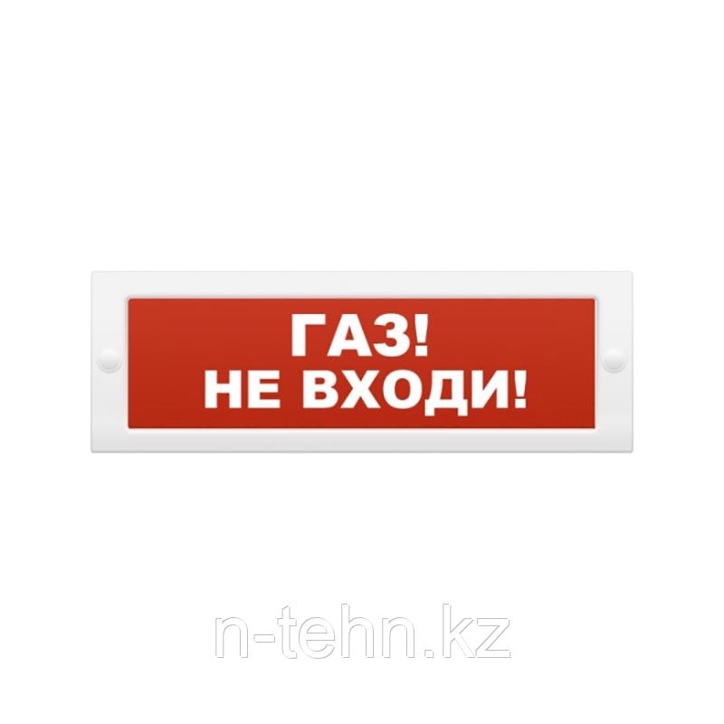 """Рубеж ОПОП 1-8, 24В """"Газ не входи!"""" Оповещатель охранно-пожарный световой"""