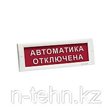 """КРИСТАЛЛ-24 """"Автоматика отключена"""" Оповещатель световой, 24В, табло плоское"""