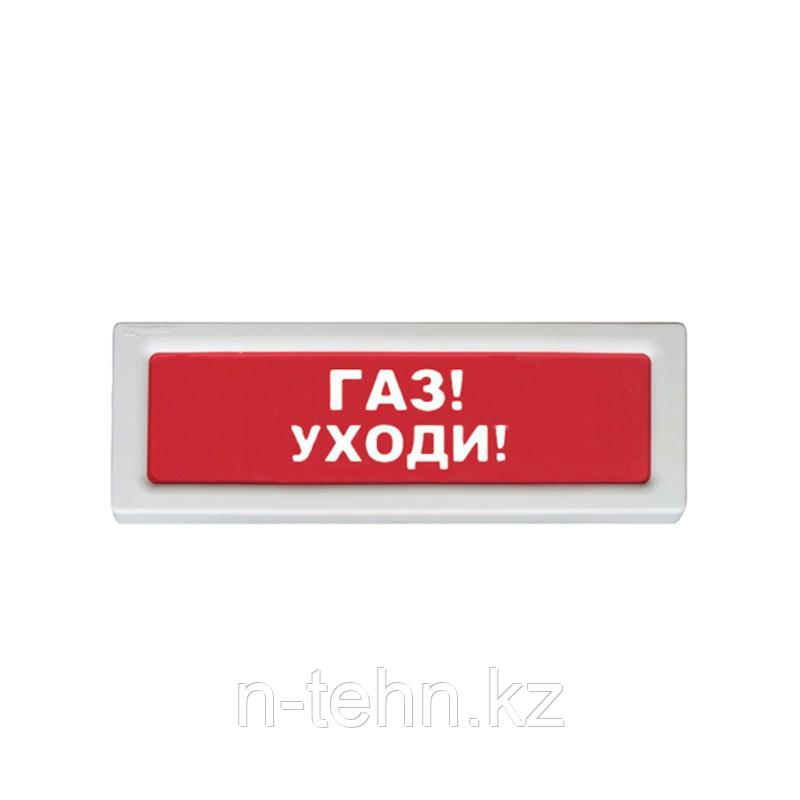 """Рубеж ОПОП 1-8, 24В """"Газ уходи!"""" Оповещатель охранно-пожарный световой"""