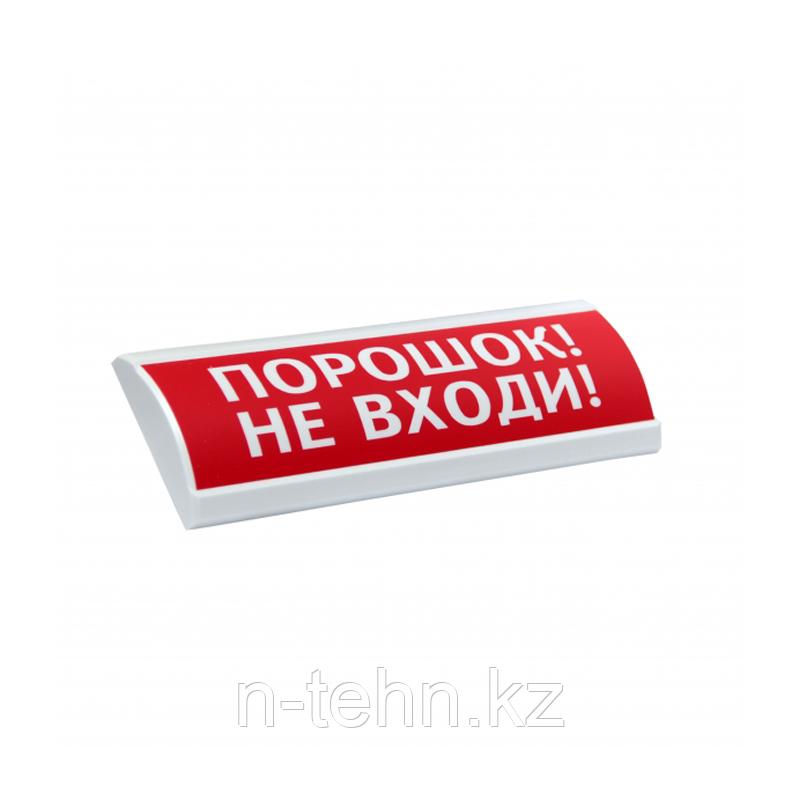 """ЛЮКС-24К """"Порошок! Не входи!"""" Оповещатель комбинированный, 24В табло"""