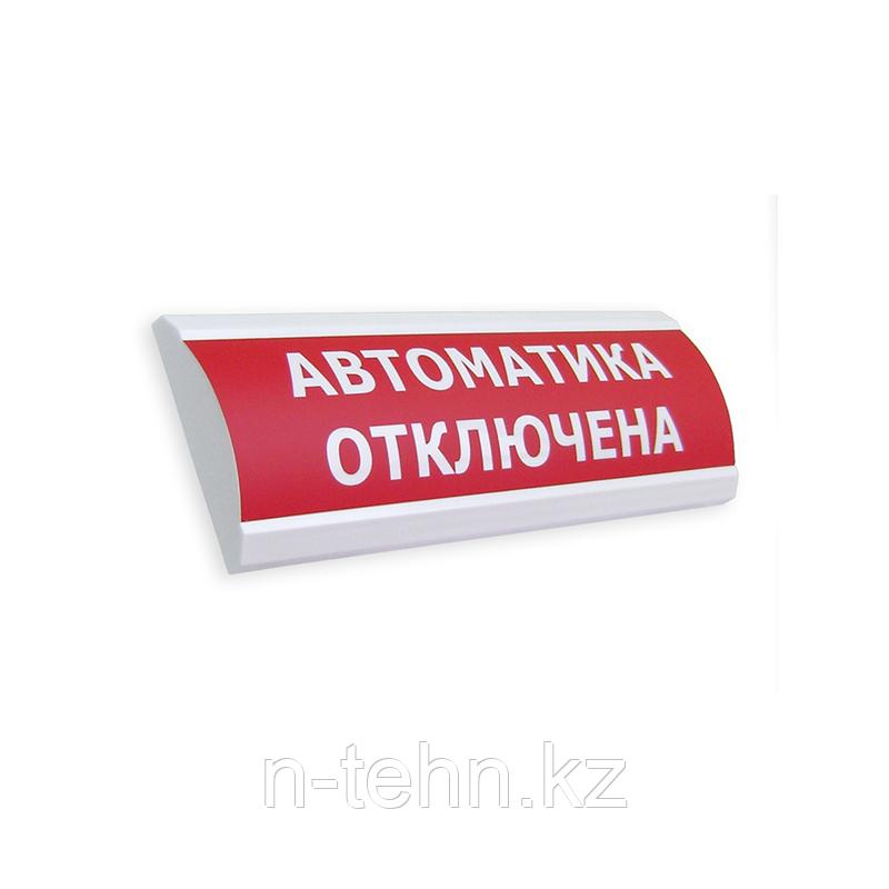 """ЛЮКС-12 """"Автоматика ошірулі"""" Оповещатель световой, 12В, табло"""