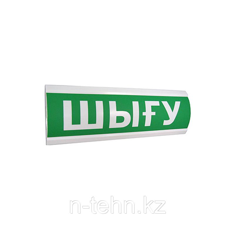 """ЛЮКС-12 """"Шыгу/Выход""""  Оповещатель световой, 12В, табло"""