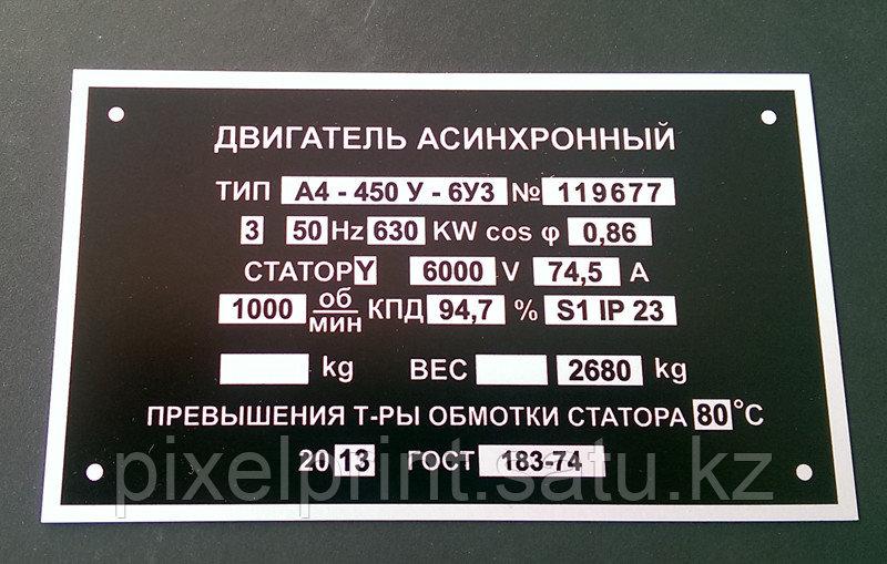 Табличка на оборудование