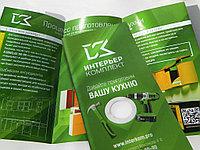 Дизайн и печать буклетов в Алматы, фото 1