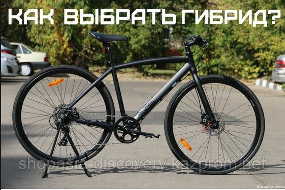 ГИБРИД против ГОРНОГО/МТБ/КК