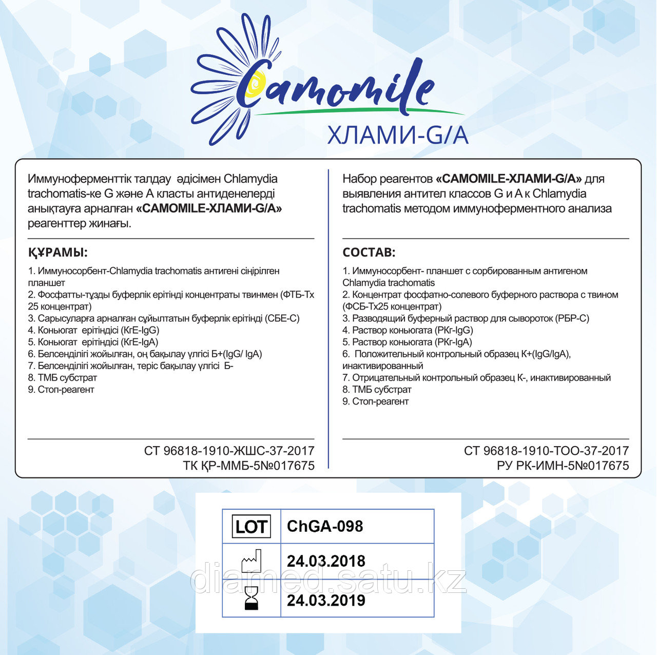 ИФА реагенты CAMOMILE-Хлами-G/А