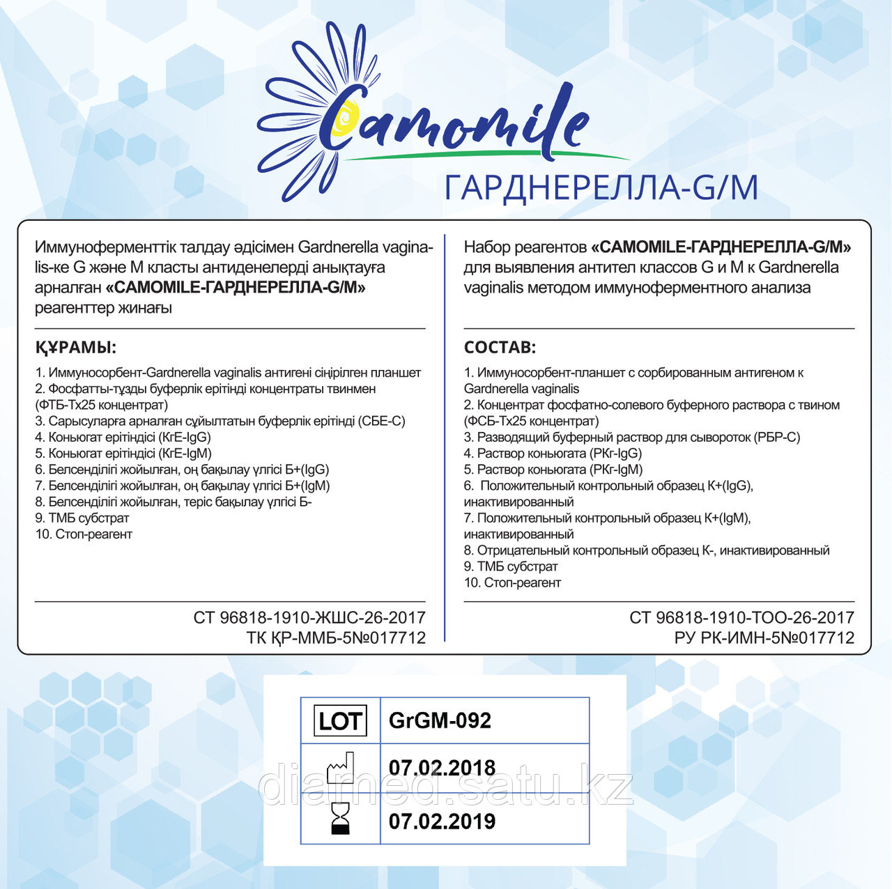 ИФА реагенты CAMOMILE-Гарднерелла-G/М