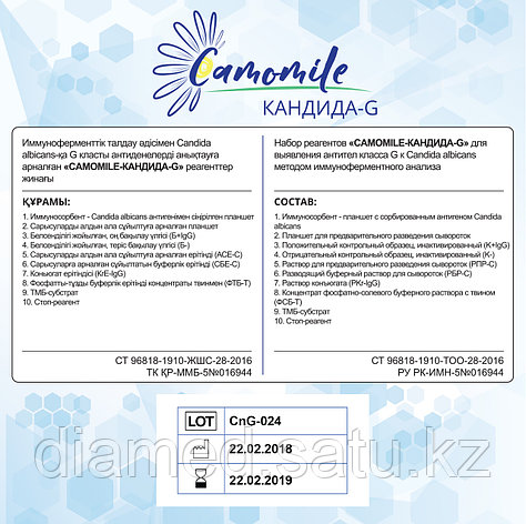 ИФА реагенты CAMOMILE-Кандида-G, фото 2