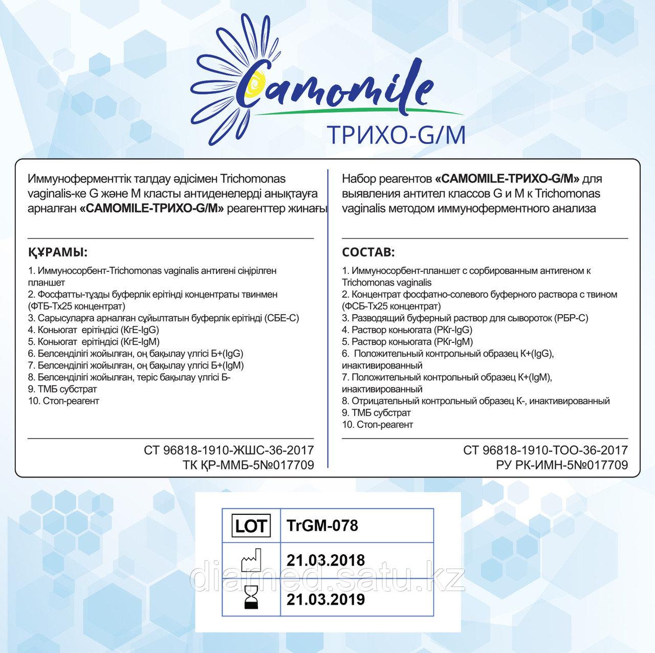 ИФА реагенты CAMOMILE-Трихо-G/М