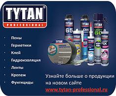 TYTAN клей,пена,герметики,мастика,жидкие гвозди