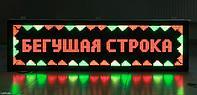 Светодиодная Бегущая LED Строка красная 300 х 40 см - Уличная, фото 1