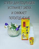 Спрей от пота Ши ЛУ - устраняет запах и снижает потоотделение. Убивает микробы вызывающие неприятный запах
