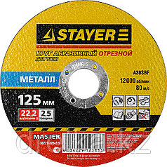Диски STAYER отрезные абразивные по металлу для УШМ