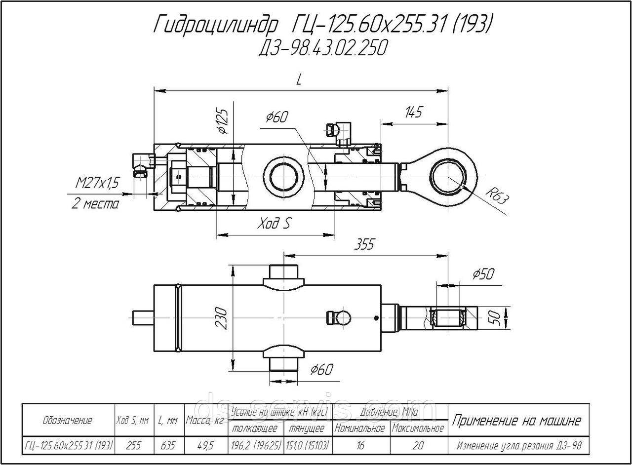 Гидроцилиндр угла резания ГЦ-125.60х250.31 ДЗ-98.43.02.250