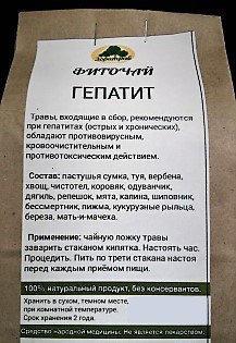 """""""Гепатит"""" сбор, 90 г"""