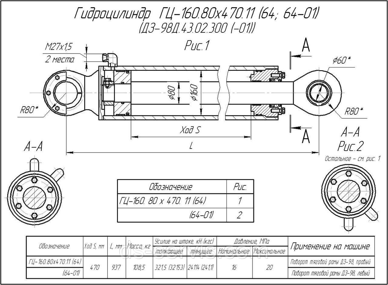 Гидроцилиндр поворота тяговой рамы ГЦ-160.80х470.11ДЗ98Д.43.02.300 (300-01)