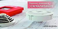Монтаж пожарно-охранной сигнализации и системы оповещения