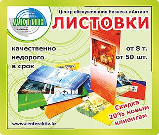 Листовки Типография Алматы
