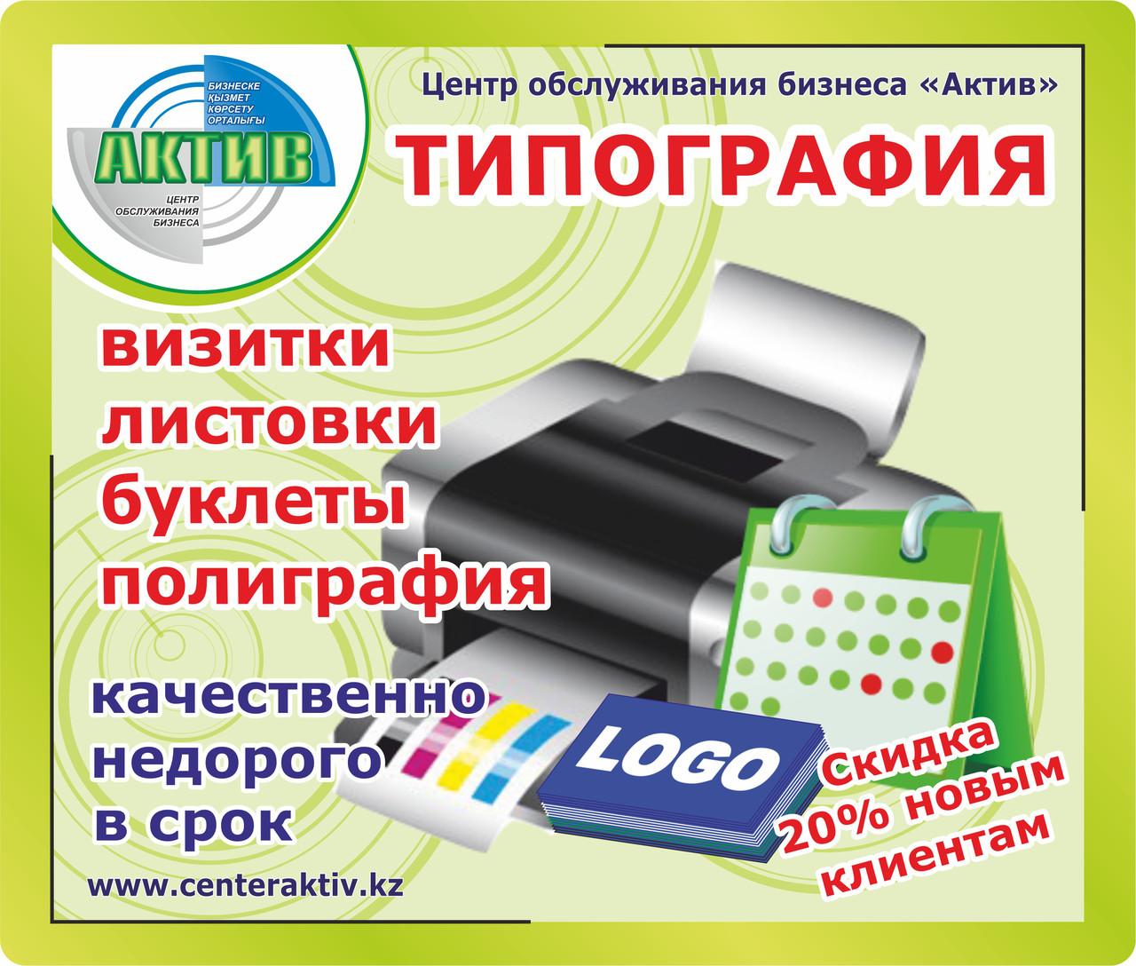 Полиграфия, типография. Листовки Визитки Буклеты