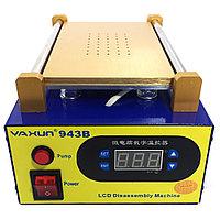 Вакуумный сепаратор Yaxun 943B