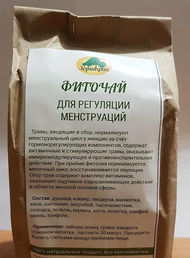 Фиточай Регуляция менструаций, 180гр