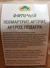ФИТОЧАЙ ПОЛИАРТРИТ, АРТРИТ, АРТРОЗ, ПОДАГРА, 90гр