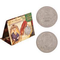 Коллекционная монета 'Л.Н. Толстой'